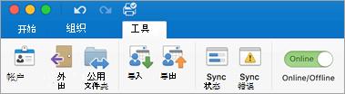 功能区上的工具选项卡的屏幕截图。