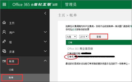 "Office 365 管理中心中的""帐单""页面。"