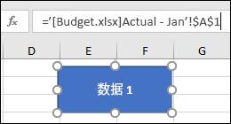 选择要显示在编辑栏中的链接名称的形状