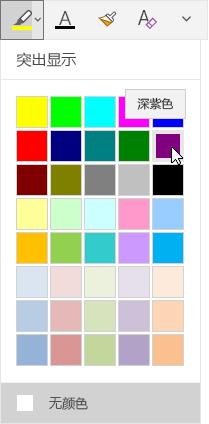 """""""突出显示""""按钮,以及选择了深紫色的下拉列表"""