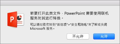 在 PowerPoint 2016 for Mac 中显示 ODF 隐私问题警告