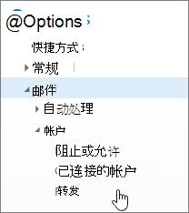 屏幕截图显示在邮件的选项中选择转发选项。