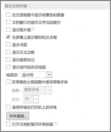 Word 2013 显示文档内容选项