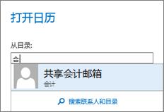 "Outlook Web App""打开日历""对话框"