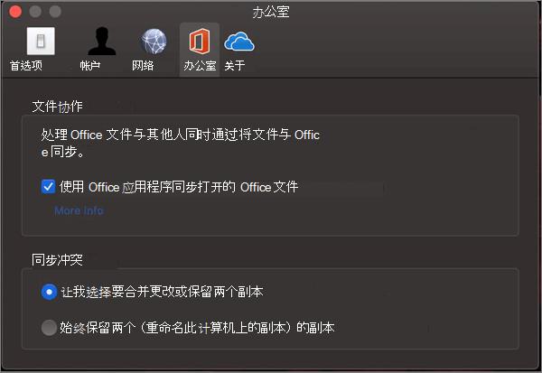 """Microsoft OneDrive 中已选中 """"同步 office"""" 选项的 """"Office"""" 选项卡"""