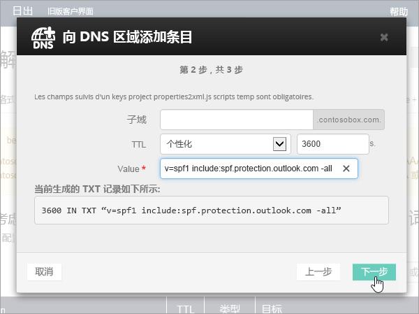 OVH 添加 TXT spf 记录,并选择 Next_C3_2017529102438