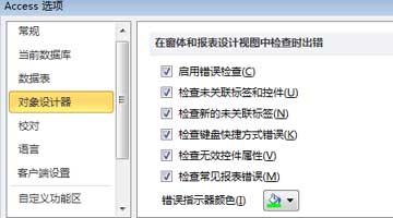 在对象设计器类别中可用的错误检查设置