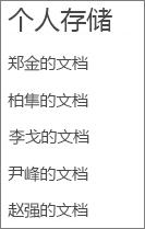 列出指向用户 OneDrive 的链接