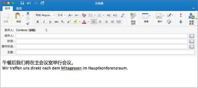 英语句子和包含错误拼写的德语句子。错误拼写下有红线。