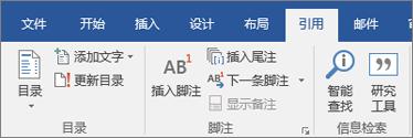 Office 365 Word 研究工具功能区