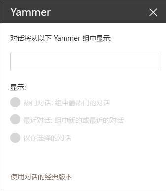 Yammer web 部件搜索栏