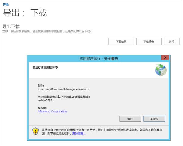 电子数据展示下载管理器的安全警告