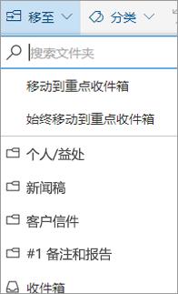 Outlook 网页版中的重点收件箱