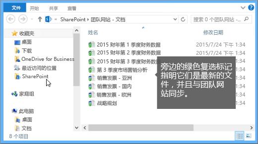 使用文件资源管理器导航到桌面上的同步文件。 它位于 SharePoint 文件夹中。