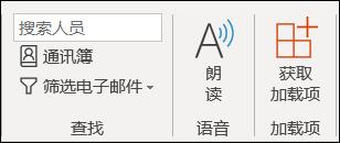 """从功能区中选择 """"获取外接程序""""。"""
