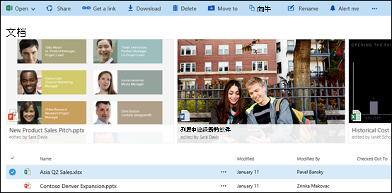 Office 365 文档和文件夹菜单