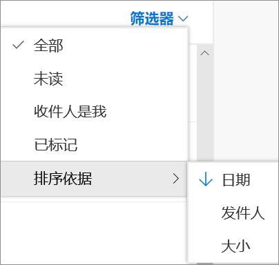 屏幕截图显示排序,通过从电子邮件筛选器控件中选择的选项。