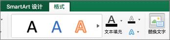 "Excel for Mac 中 SmartArt 图形的 ""替换文字"" 按钮"