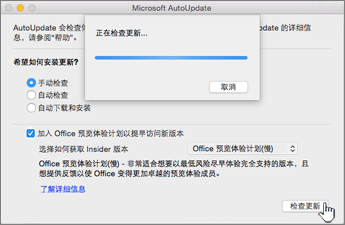 Mac 上检查预览体验计划 - 慢的更新