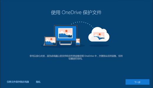 "Windows 10 设置中的""使用 OneDrive 保护你的文件""屏幕截图"