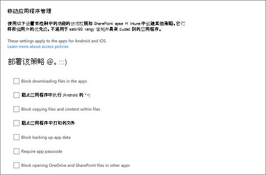 管理 OneDrive 和 SharePoint 移动应用中的 OneDrive 管理中心
