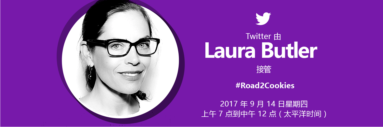 Laura Butler Twitter 接管