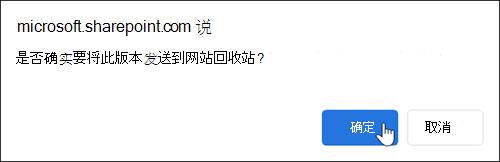 """""""删除文件版本确认"""" 对话框"""