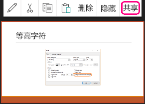 "PowerPoint for Android 中的""共享""命令"