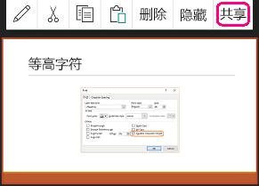 在 PowerPoint for Android 共享命令