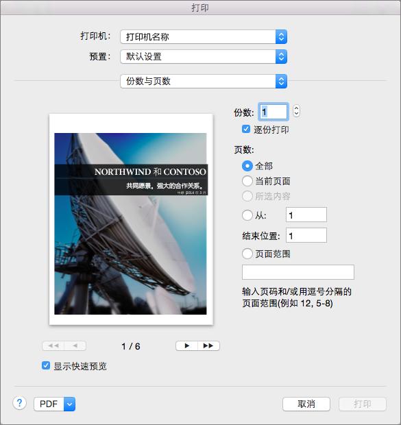 """在""""打印""""中的""""份数和页数""""设置中,你可以预览页面并指定要打印的页面和份数。"""