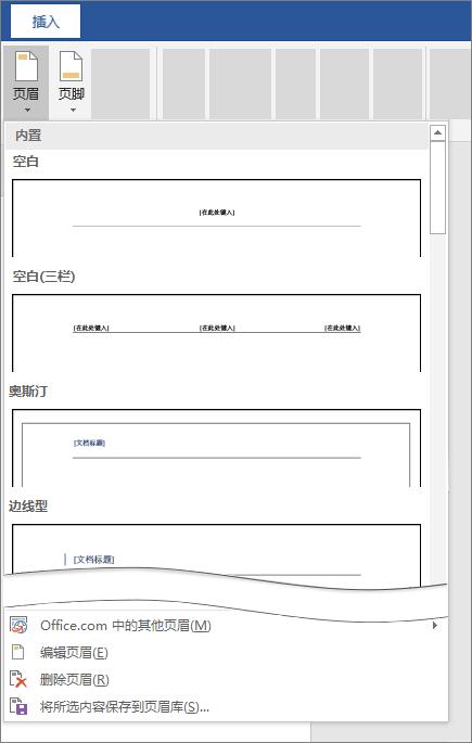 添加页眉或页脚