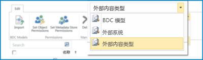 BCS 数据目录视图的视图选择的屏幕截图。