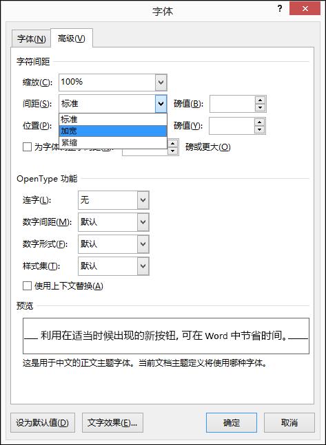 """使用""""字体""""对话框指定是否应加宽或紧缩字符间距"""