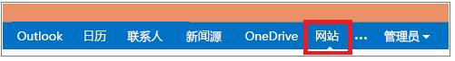 """""""网站""""链接突出显示的菜单栏"""
