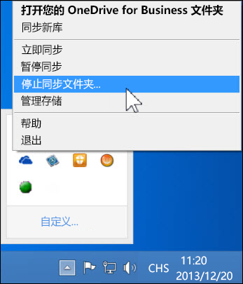 停止同步 OneDrive for Business