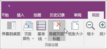 """OneNote 2016 中的""""隐藏页面标题""""按钮的屏幕截图。"""