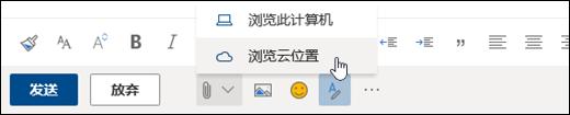 """""""附加""""菜单的屏幕截图,其中""""云位置""""处于选中状态"""