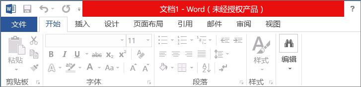 """显示红色标题栏、禁用的接口和消息横幅中的""""未经授权产品"""""""