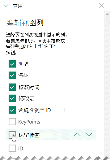 """选择""""保留标签"""",使该列在库或列表中可见。"""