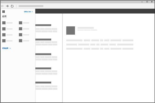 浏览器窗口,其中 Office 365 应用启动器打开