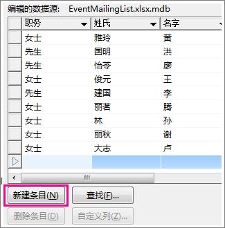 """""""编辑数据源""""框"""