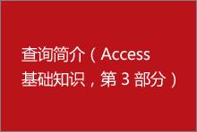 查询简介(Access 基础知识,第 3 部分)