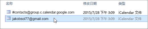 选择以 gmail.com 结尾的文件以导入。