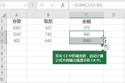 计算收支平衡的示例