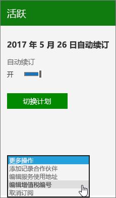 带有打开更多操作菜单的订阅卡并选中编辑增值税编号选项的一部分。