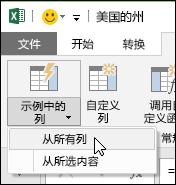Power Query 合并列的添加列选项卡上的示例选项