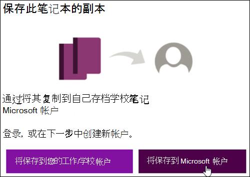 将保存到 Microsoft 帐户