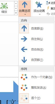 """""""动画""""组中的""""效果选项""""按钮"""