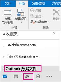 Outlook 中添加您使用通用名称的.pst 文件: outlook 数据文件。