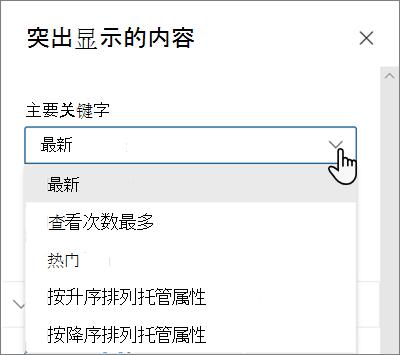 """新式 SharePoint 体验中突出显示内容 web 部件的 """"排序方式"""" 选项"""